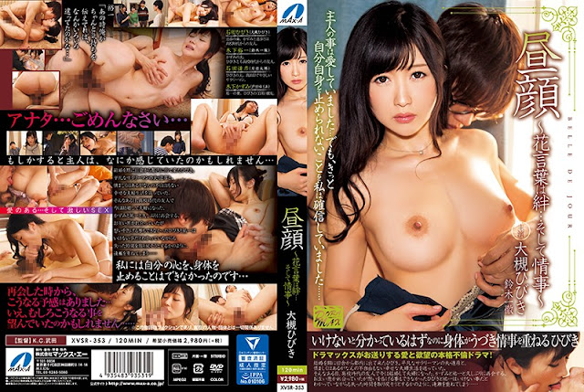 [XVSR-353] Flower Language Is Bonds ... And Affair - Hibiki Ootsuki (CENSORED)