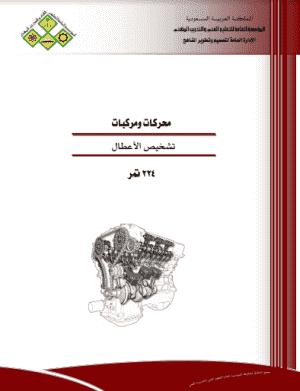 تقنيات تشخيص المحرك
