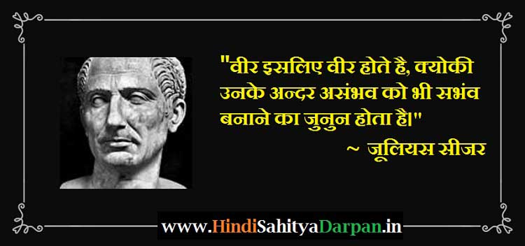 julius caesar quotes in hindi,best quotes by julius caesar in hindi