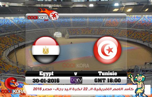 مشاهدة مباراة مصر وتونس اليوم 30-1-2016 في نهائي كأس أفريقيا لليد