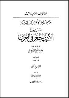 حمل تاريخ الأدب الجغرافي العربي - كراتشكوفسكي pdf