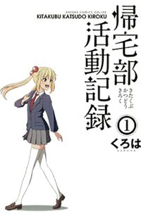 Kitakubu Katsudou Kiroku