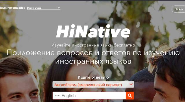 приложение русский как иностранный
