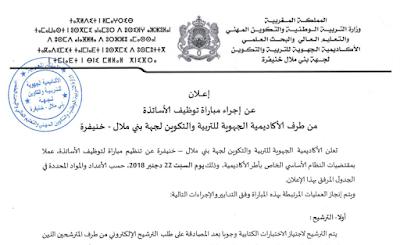 رسميا الإعلان عن مباراة توظيف الاساتذة من طرف اكاديمية جهة بني ملال خنيفرة فوج 2019