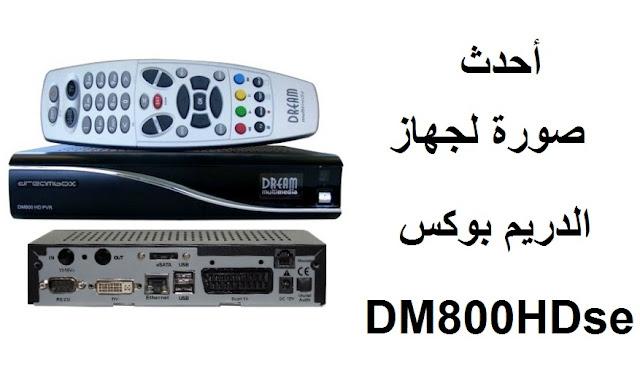 أحدث صورة لجهاز الدريم بوكس DM 800HDse