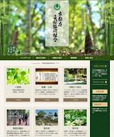 組合のホームページ制作事例|京都府造園協同組合様(京都市右京区)