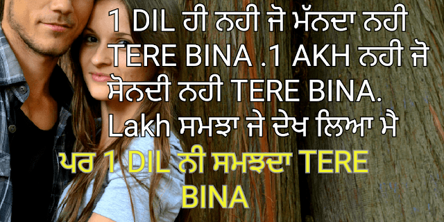 2018 letest Shayari in punjabi updated letest post by funtop shayari most unique title and best lines creater job