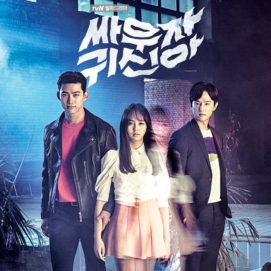 Chord : Kim Sohyun - Dream (OST. Let`s Fight, Ghost)