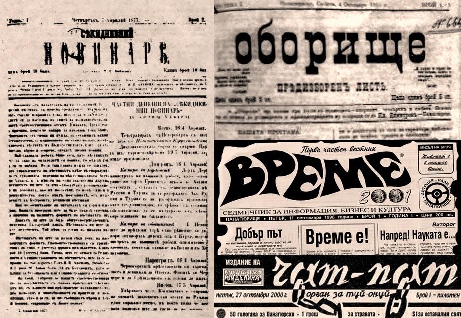 """Чат-пат: Знаете ли, че?... Първият вестник в Панагюрище е с 12 години  по-стар от в. """"Оборище"""" и е за филателия и за сатира"""