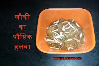 लौकी का पौष्टिक हलवा (Lauki ka Halwa)