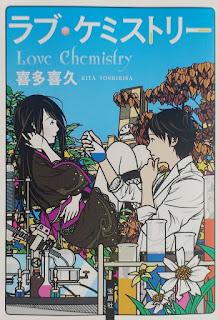 ラブ・ケミストリー [Love Chemistry], manga, download, free