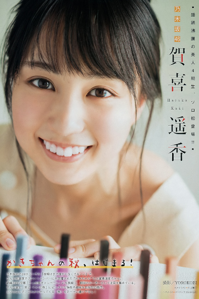 Haruka Kaki 賀喜遥香, Young Magazine 2019 No.41 (ヤングマガジン 2019年41号)