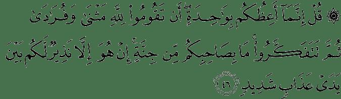 Surat Saba' Ayat 46