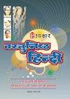 Upkar Objective General Hindi ebook pdf free Download