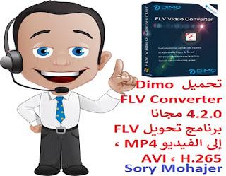 تحميل Dimo FLV Converter 4.2.0 مجانا برنامج تحويل FLV إلى الفيديو MP4 ، H.265 ، AVI