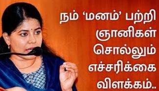 நம் மனம் பற்றி… | Rekha Padmanaban official