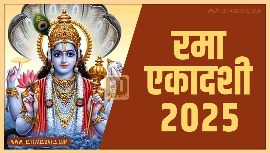 2025 रमा एकादशी तारीख व समय भारतीय समय अनुसार