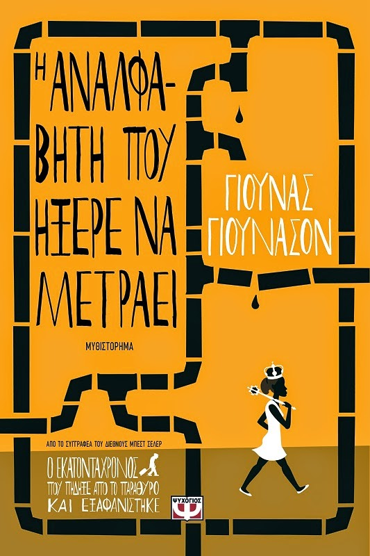 http://www.culture21century.gr/2015/01/jonas-jonasson-book-review_29.html