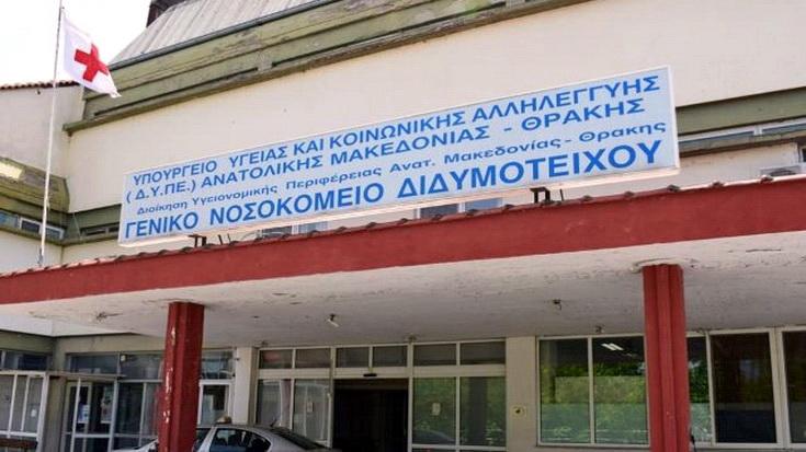 Αυτονομήθηκε το Νοσοκομείο Διδυμοτείχου