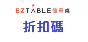 EZTABLE簡單桌/折扣碼/折價券/優惠券/coupon