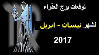 توقعات برج العذراء لشهر نيسان/ ابريل 2017