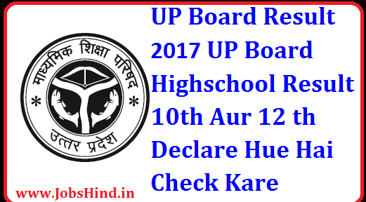 UP Board Result 2017 Check Kare UP Board High School Result          |          Jobs Hind