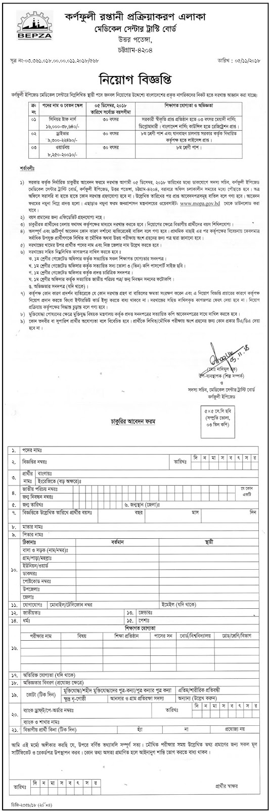 Karnafully EPZ Medical Trusti Board Job Circular 2018