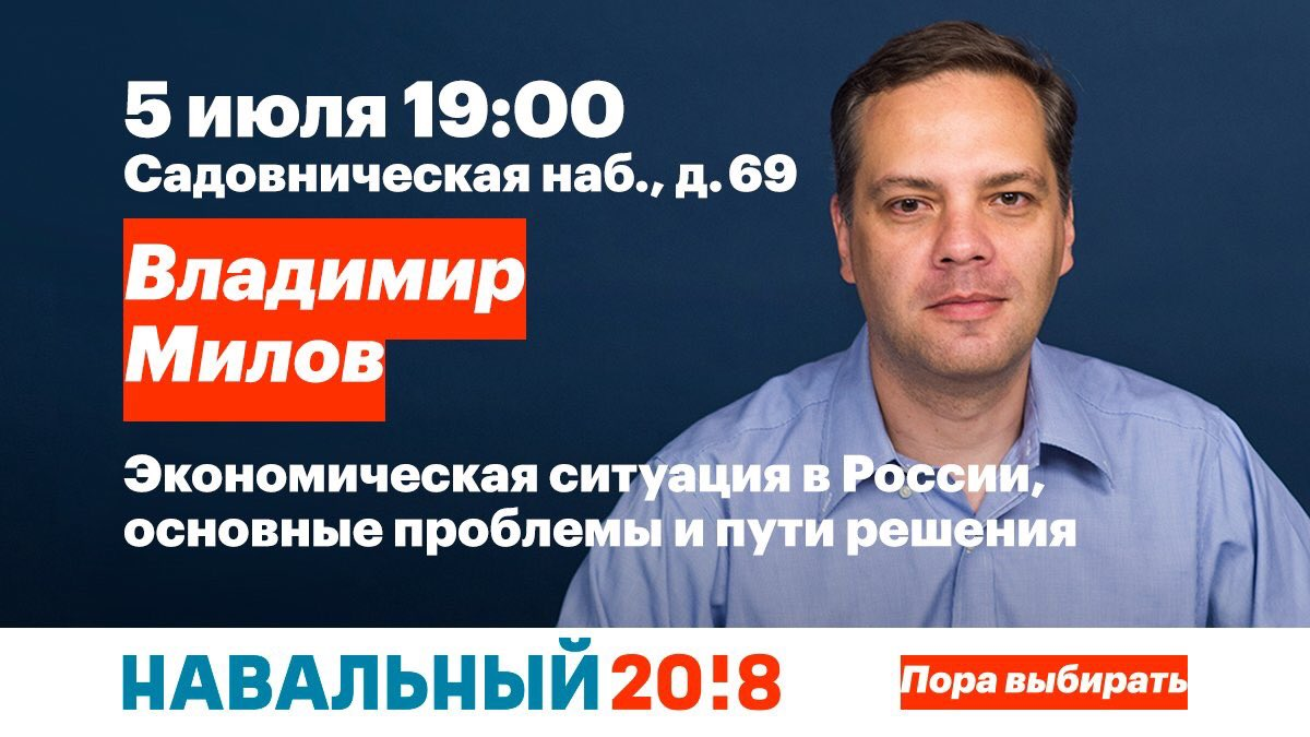 Владимир Милов в московском штабе Навального