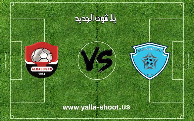 اهداف مباراة الباطن والرائد اليوم 22-1-2019 كأس خادم الحرمين الشريفين