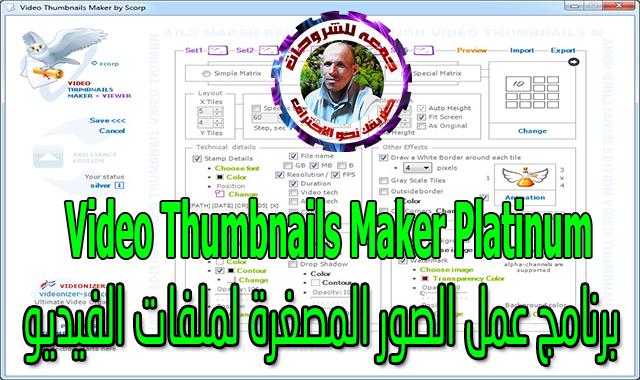 تحميل برنامج عمل الصور المصغرة لملفات الفيديو  Video Thumbnails Maker