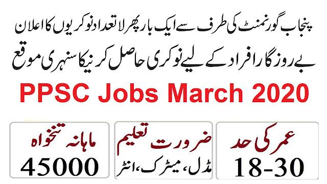 Punjab Public Service Commission PPSC Jobs March 2020