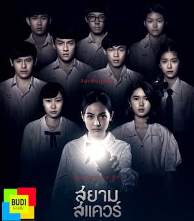 Download Siam Square (2017) Subtitle Indonesia