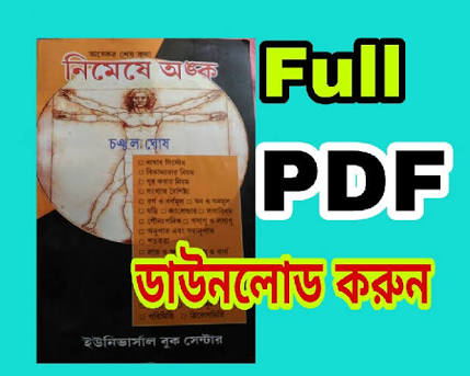 Chanchal Ghosh Maths Trick Bengali PDF Download - নিমেষে অঙ্ক চঞ্চল ঘোষ