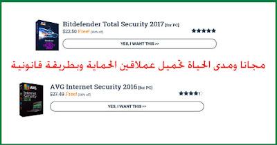 فرصة قيمة  : تحميل عملاقين الحماية AVG و Bitdefender مجانا