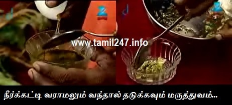 கர்ப்பப்பை நீர்கட்டி, neerkatti home remedies in tamil, Neerkatti patti vaithiyam, PCOD problem