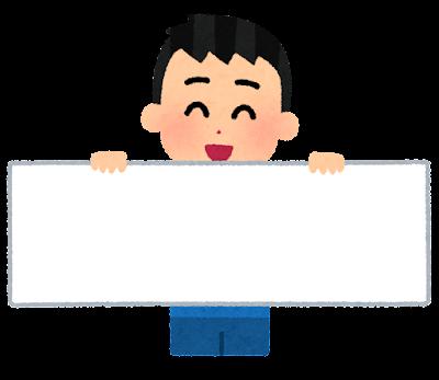 横長の白紙を持った人のイラスト(男の子)