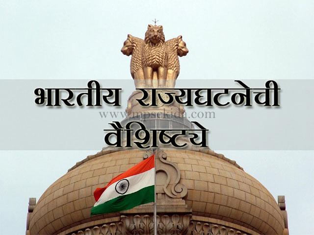 भारतीय राज्यघटनेची वैशिष्ट्ये