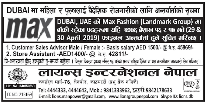 Jobs in Dubai for Nepali, Salary Rs 45,869