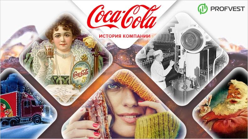 Компания Кока-Кола история становления знаменитого бренда