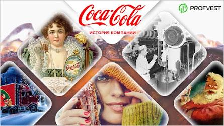 Компания Кока-Кола: история становления знаменитого бренда
