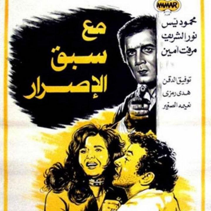 فيلم مع سبق الاصرار محمود ياسين ميرفت أمين نور الشريف 1979 بجودة عالية اونلاين مدونة إفلام عربية