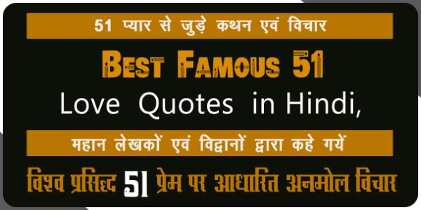 Best-Famous-51-Love-(Prem)-Thoughts-in-Hindi