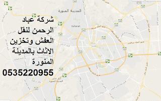 ارخص شركات نقل العفش 0535220955 بالمدينة المنورة