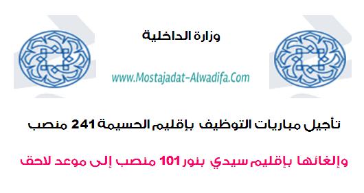 تأجيل مباريات التوظيف بإقليم الحسيمة -241 منصب- وإلغائها بإقليم سيدي بنور -101 منصب- إلى موعد لاحق