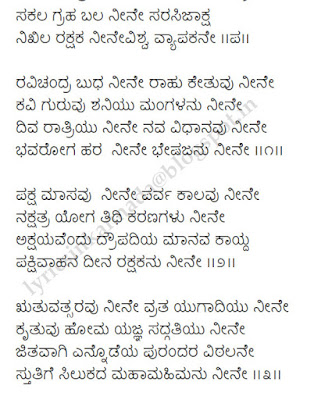 Sakala graha bala neene song lyrics in Kannada