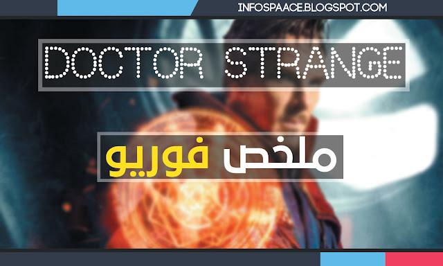 فيلم Doctor Strange 2016 | الدكتور سترينج
