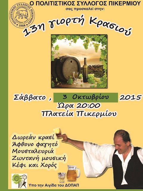 ΠΟΛΙΤΙΣΤΙΚΟΣ ΣΥΛΛΟΓΟΣ ΠΙΚΕΡΜΙΟΥ - 13η γιορτή Κρασιού