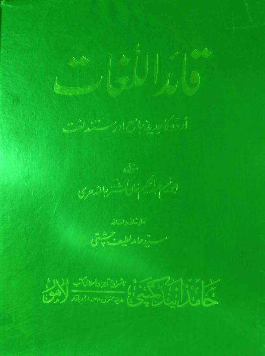 Qaid Ul Lughat Urdu Grammar Book Free Download