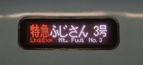 小田急電鉄 あさぎり号 秦野行き 60000形MSE(台風で区間運休)