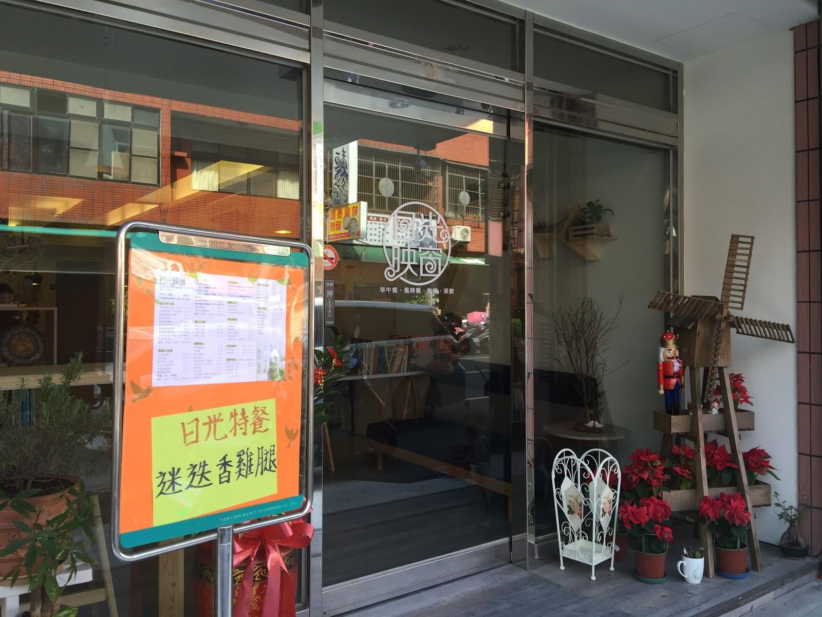 We Are Friends 。樂。活。: 竹北 日光映窗 Cafe - brunch 輕食 簡餐